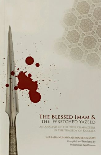 Islamic book ( karbala ) The Blessed Imam & The Wretched Yazeed - brand new