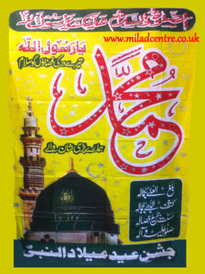 Islamic Milad Banner: Madina - Muhammad saw ( Ref Design : PBM232 ) - Brand New
