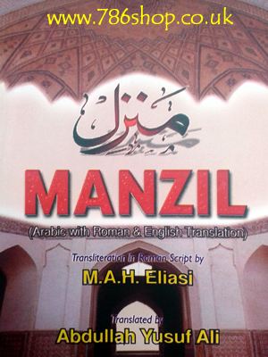 Manzil Packet size Small - Islamic book with English meaning