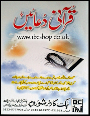 Quranic Duaa in Urdu - Islamic book ( Arabic with Urdu Meaning )
